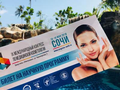 IX Международный конгресс по медицинской косметологии расширяет границы