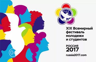 Благодарность XIX Всемирного фестиваля молодежи и студентов