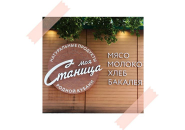 Торговая сеть «Моя станица» приглашает посетить свой стенд № 89 на выставке «ПРОДУКТЫ ПИТАНИЯ  - 2020» 19-21 августа 2020г.