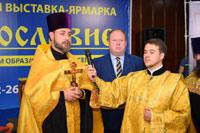 В Сочи открылась православная выставка-ярмарка «ПРАВОСЛАВИЕ-2017» /ЭФКАТЕ/