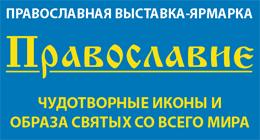 Обновлена программа выставки «ПРАВОСЛАВИЕ-2017».