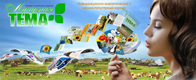 Журнал «Аграрная Тема» стал информационным партнером выставок «Продукты питания» и «Кубань»