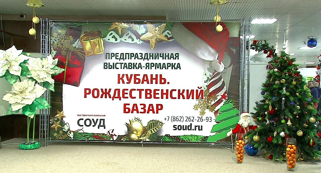 В Сочи открылся Рождественский базар