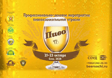 Results of the professional-business event of the beer and non-alcoholic industry BEER 2020
