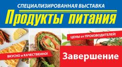 XIX специализированная выставка «Продукты питания-2017» завершила свою работу.