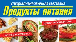 Итоговый релиз по окончании работы ХX специализированной выставки «Продукты питания-2018»
