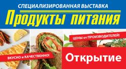 Началась работа выставки «Продукты питания-2017»