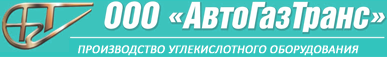 Логотип компании: «АвтоГазТранс» ООО, Самара, Россия