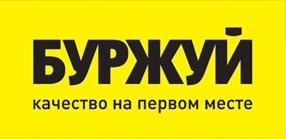 Логотип компании: «БУРЖУЙ» Пивоваренный Дом» ООО, Волгоград, Россия