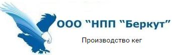 Логотип компании: ООО «НПП «Беркут»
