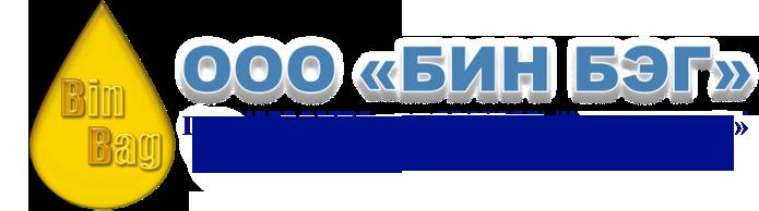 Логотип компании: «БИН БЭГ» ООО, Славгород, Россия