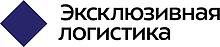 Логотип компании: ООО «Эксклюзивная логистика»
