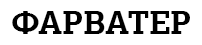 Логотип компании: «ФАРВАТЕР» ООО, Новосибирск, Россия