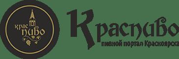 Логотип компании: Kraspivo.ru – Красноярский пивной портал