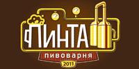 Логотип компании:  Пивоварня «Пинта»