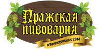 Логотип компании: «Пражская пивоварня» (ООО «ДСС»)