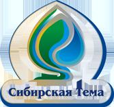 Логотип компании: ООО Научно-производственная фирма «Сибирская тема»