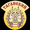 Логотип компании: ТАГАНСКИЙ ПИВОВАРЕННЫЙ ЗАВОД
