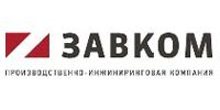 Логотип компании: ООО «ЗАВКОМ-ИНЖИНИРИНГ»