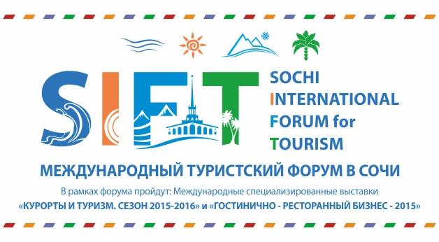 Курорты и Туризм. Сезон 2015-2016
