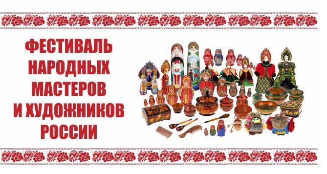 Фестиваль народных мастеров и художников России