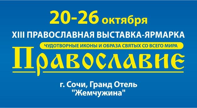 Православие (Под покровом Богородицы)