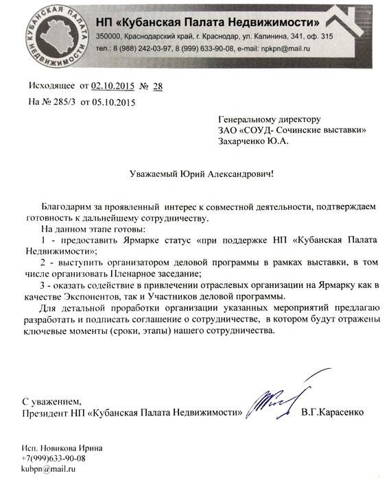 Поддержка Кубанской Палаты Недвижимости