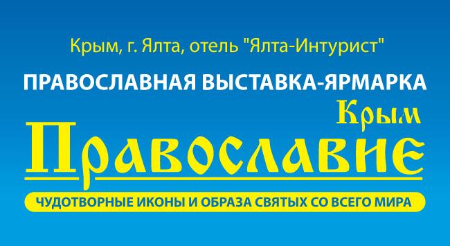 Православие. Крым