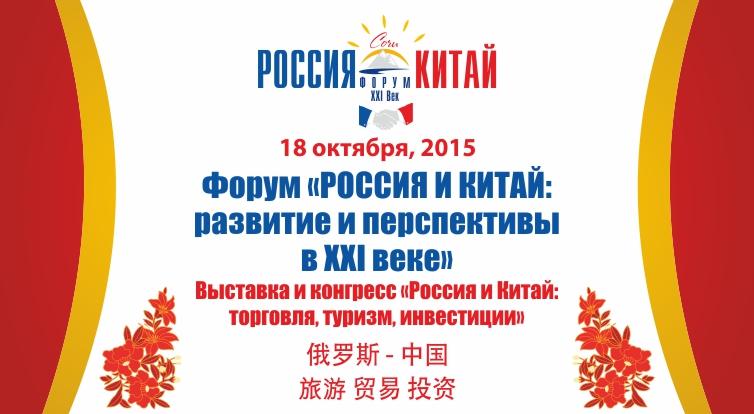 Россия и Китай: развитие и перспективы в XXI веке