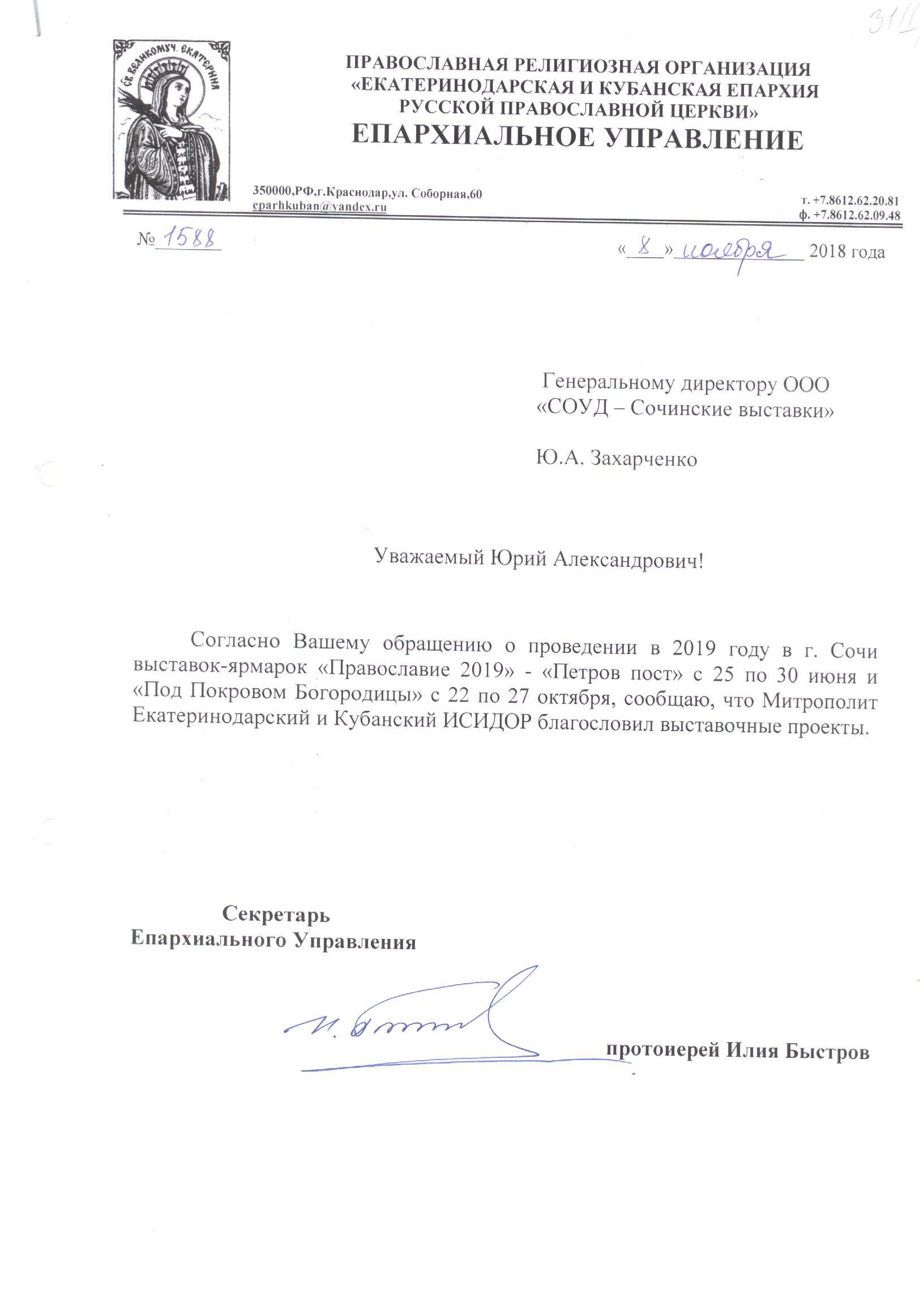 Успенский пост 2019 его дата цель разрешенные продукты правила