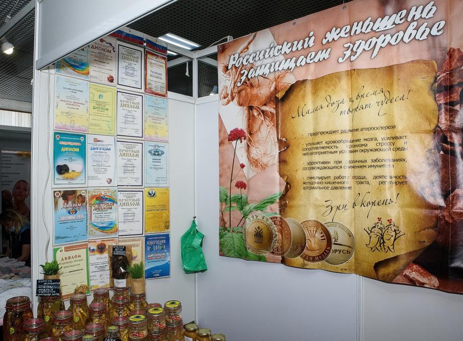 ЖЕНЬШЕНЬ, с. Лужное, Россия