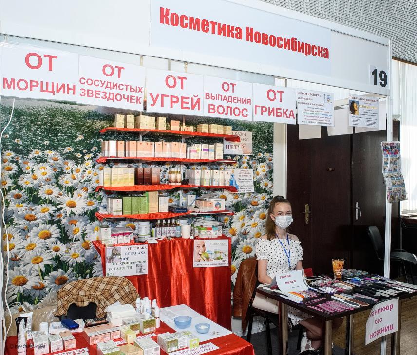 КОСМЕТИКА НОВОСИБИРСКА, Москва, Россия